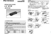 基恩士LV-H65系列数字激光传感器使用说明书