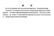 蓝海华腾 V6-H-2T2.2G 变频器说明书