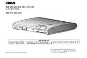 3M SCP720投影机 操作手册