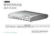 3M SCP715投影机 操作手册