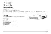 明基 DX550_DS550投影机 使用手册