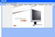 飞利浦 170B7CS液晶显示器 使用说明书