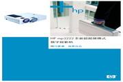 惠普 mp3222全新超酷便携式数字投影机 说明书