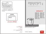 TCL XQB70-150AS洗衣机使用说明书