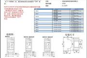 悦中电压继电器MUR-03FA说明书