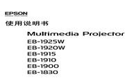 爱普生 EB-1830投影仪 使用说明书