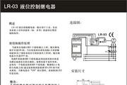 悦中液位继电器LR-03说明书