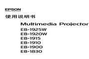 爱普生 EB-1915投影仪 使用说明书