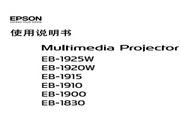 爱普生 EB-1920W投影仪 使用说明书