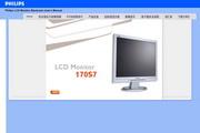 飞利浦 170S7FG液晶显示器 使用说明书