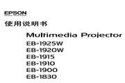 爱普生 EB-1925W投影仪 使用说明书