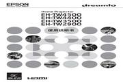爱普生 EH-TW2900投影仪 使用说明书
