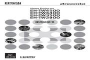 爱普生 EH-TW4400投影仪 使用说明书