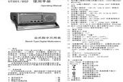 优利德UT801式数字万用表使用说明书