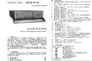 优利德UT802式数字万用表使用说明书