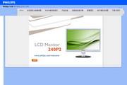 飞利浦 240P2EB液晶显示器 使用说明书
