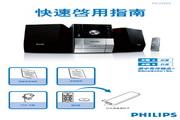 PHILIPS MCM204天线遥控器 说明书