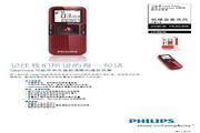 PHILIPS LFH0646数码录音笔 使用说明书