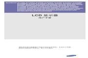 三星 BX2240液晶显示器 使用说明书