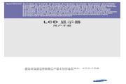 三星 B2240MWX液晶显示器 使用说明书