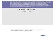 三星 B2240MX液晶显示器 使用说明书
