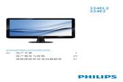 飞利浦 224EL2SB液晶显示器 使用说明书