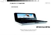 PHILIPS PET714可携式DVD播放机 说明书