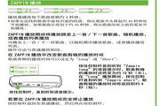 索尼MP3随身听NW-MS9型说明书