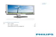 飞利浦 235P2ES液晶显示器 使用说明书