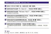 索尼MP3随身听NW-HD3型说明书