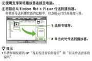 索尼MP3随身听NW-E407型说明书
