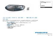PHILIPS AZ1037 CD音响 用户手册
