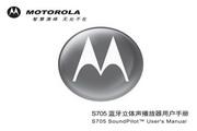 摩托罗拉 S705蓝牙立体声播放器 用户手册