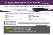 avedia PS-X300多媒体播放器 说明书