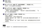 索尼MP4随身听NW-A808型说明书