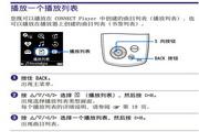 索尼MP4随身听NW-A806型说明书