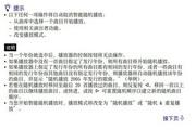 索尼MP4随身听NW-A805型说明书.