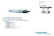 PHILIPS SPE9000系列多媒体存储设备 说明书