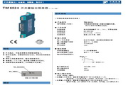 重庆宇通TM6024开关量输出隔离器说明书