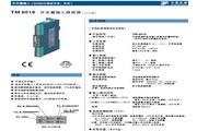 重庆宇通TM6018开关量输入隔离器说明书