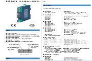 重庆宇通TM6014开关量输入隔离器说明书