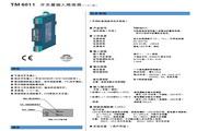 重庆宇通TM6011开关量输入隔离器说明书