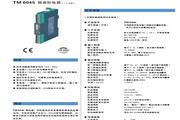 重庆宇通TM6045隔离配电器说明书