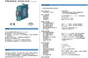 重庆宇通TM6044隔离配电器说明书