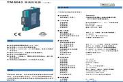 重庆宇通TM6043隔离配电器说明书