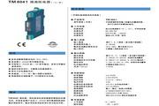 重庆宇通TM6041隔离配电器说明书