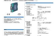 重庆宇通TM6712回路供电二线制变送器信号输入隔离器说明书