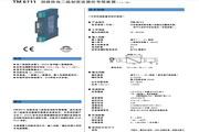重庆宇通TM6711二线制隔离配电器说明书