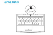 Alienware M14x笔记本电脑说明书