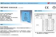重庆宇通MZ6043隔离配电器说明书